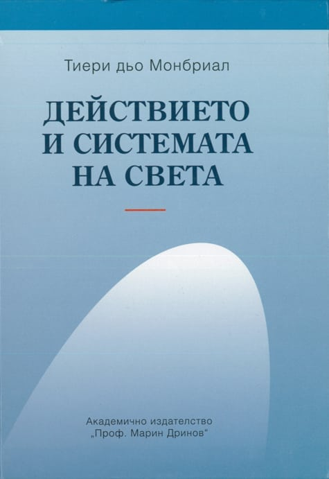 L'action et le système du monde – Bulgare