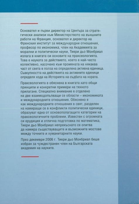 L'action et le système du monde - Bulgare