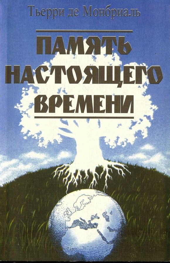 Mémoire du temps présent – Russe