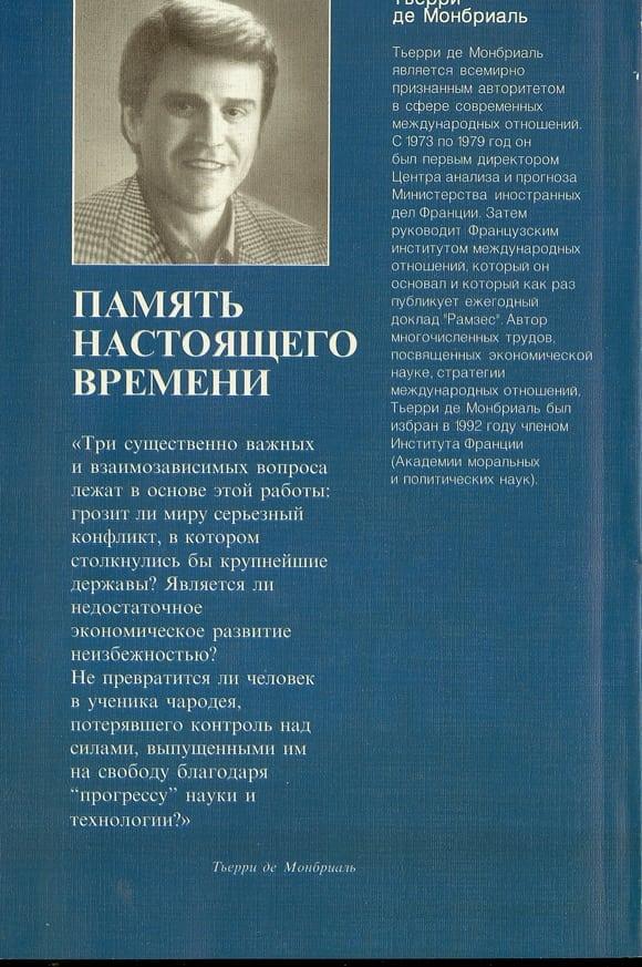 Mémoire du temps présent - Russe