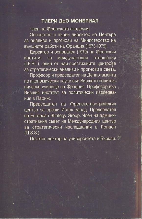 Mémoire du temps présent - Bulgare