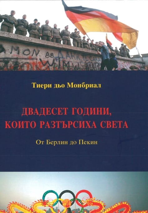Vingt ans qui bouleversèrent le monde – Bulgare