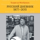 Livre Journal de Russie, Thierry de Montbrial, Traduction Russe