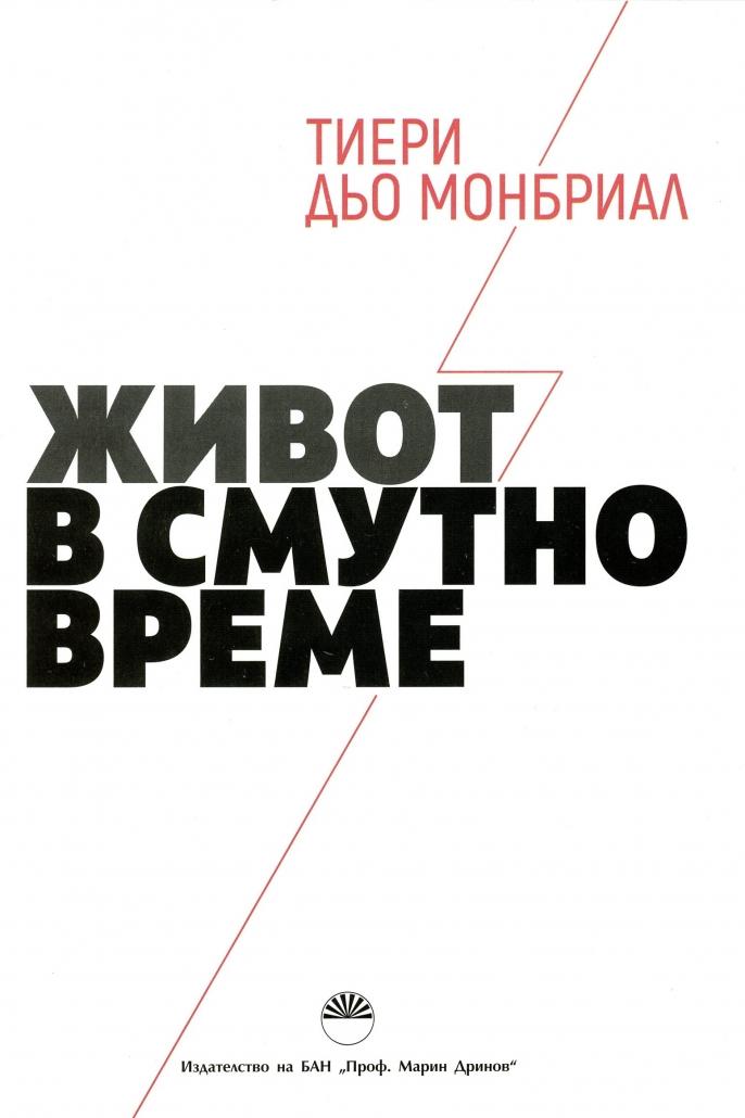Edition bulgare de Vivre le temps des troubles Thierry de Montbrial