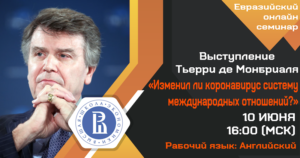 Thierry de Montbrial visioconference higher school of economics juin 2020